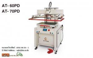 AT-60PD / AT-70PD Digital Electric Flat screen Printer